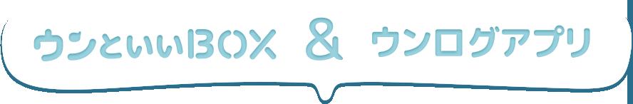 ウンいいBOX&ウンログアプリ
